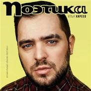 Илья Киреев - Поэтика
