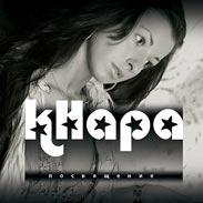 Кнара - Посвящение