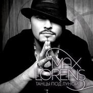 Макс Лоренс - Танцы под луной