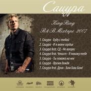 Стас Сацура - KingRing R&B Mixtape 2007